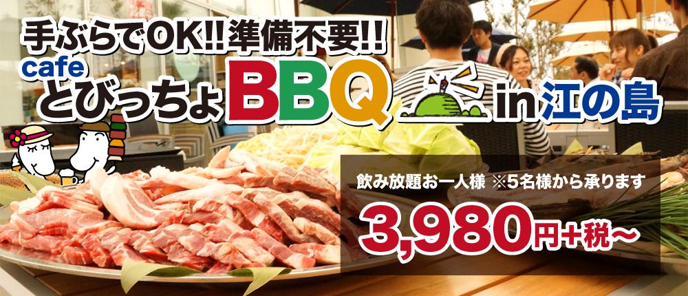 江の島BBQ