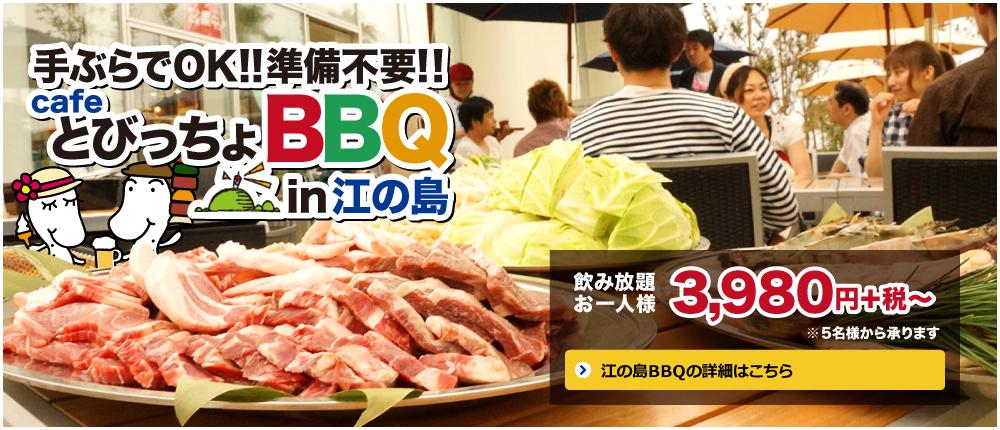 cafeとびっちょ BBQ in江の島