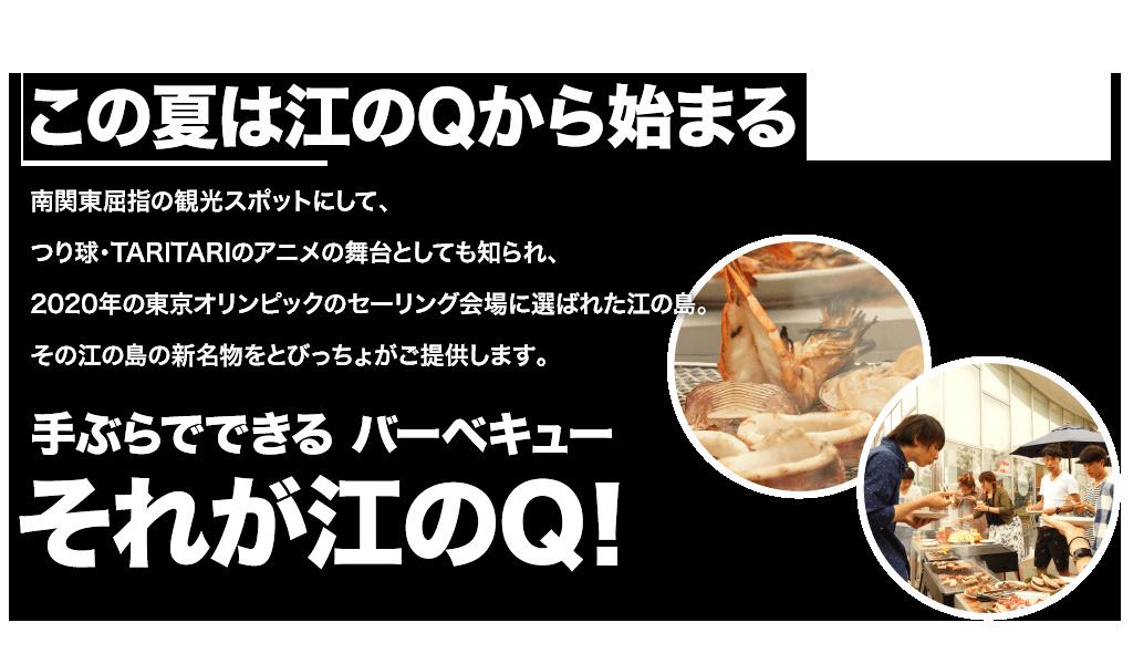 2015年、この夏は江のQから始まる。 手ぶらでできる バーベキュー それが江のQ!