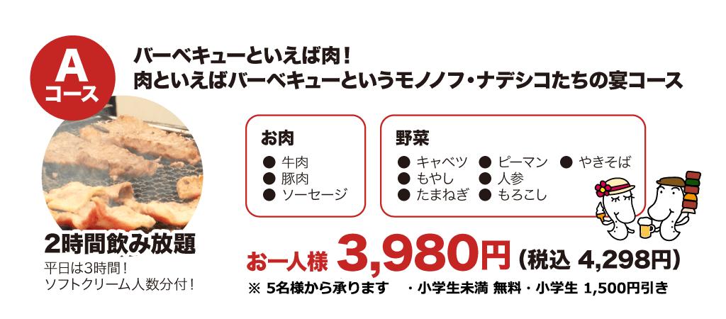 Aコース お一人様 3,980円(税抜)