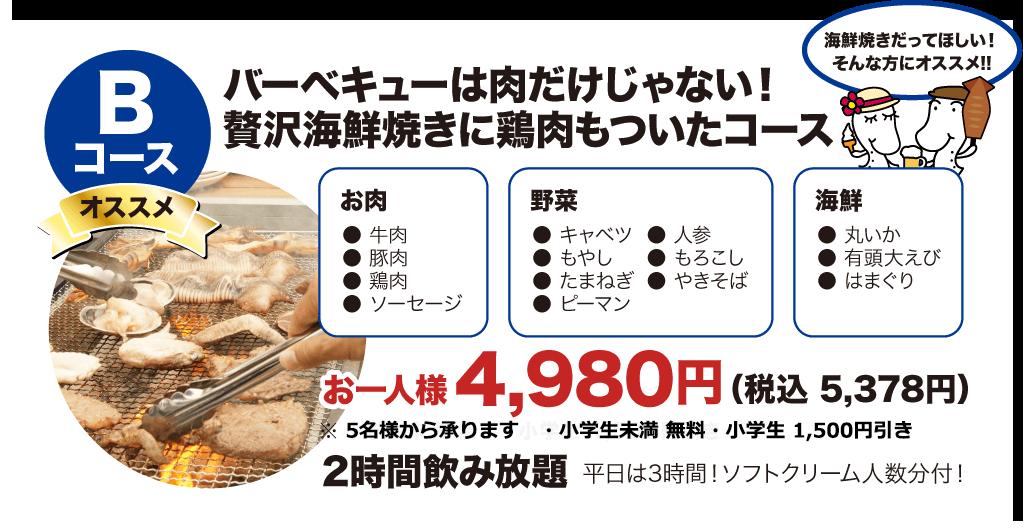おすすめ Bコース お一人様 4,980円(税抜) 海鮮付