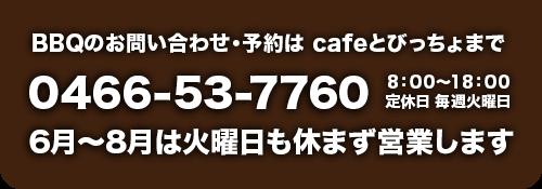 BBQのお問い合わせ・予約はcafeとびっちょまで 0466-53-7760