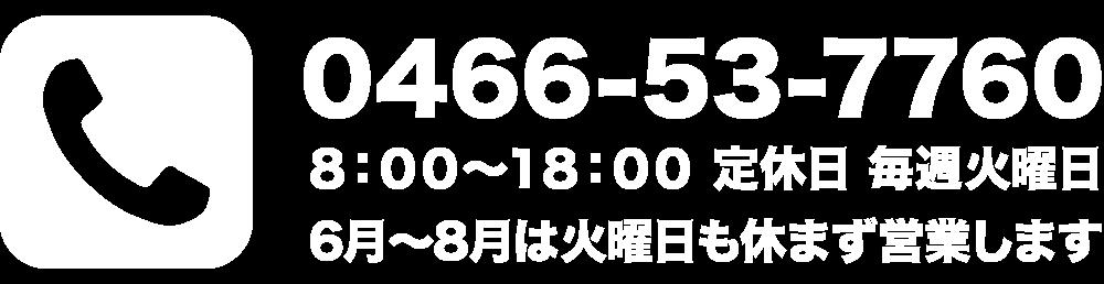 0466-53-7760
