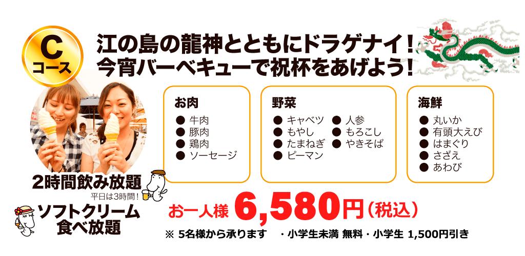 Cコース お一人様 6,580円(税込) ソフトクリーム食べ放題